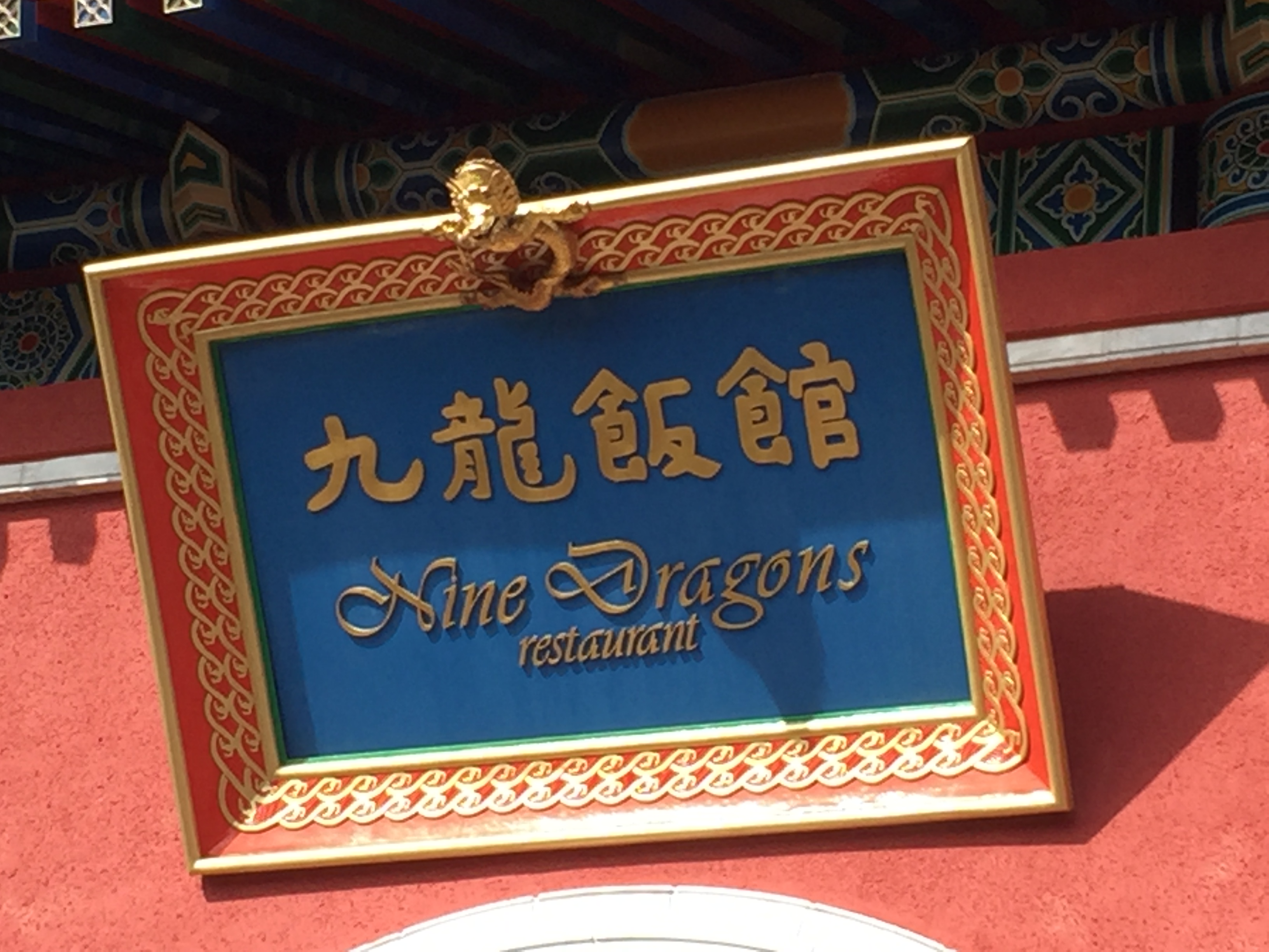 Nine Dragons New Prix-Fixe Lunch Menu Review