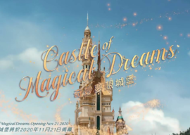 Hong Kong Disneyland's Castle of Magical Dreams to Open to Guests on November 21, 2020
